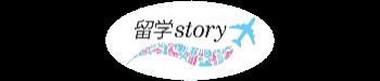 兵庫県姫路市|留学ストーリー